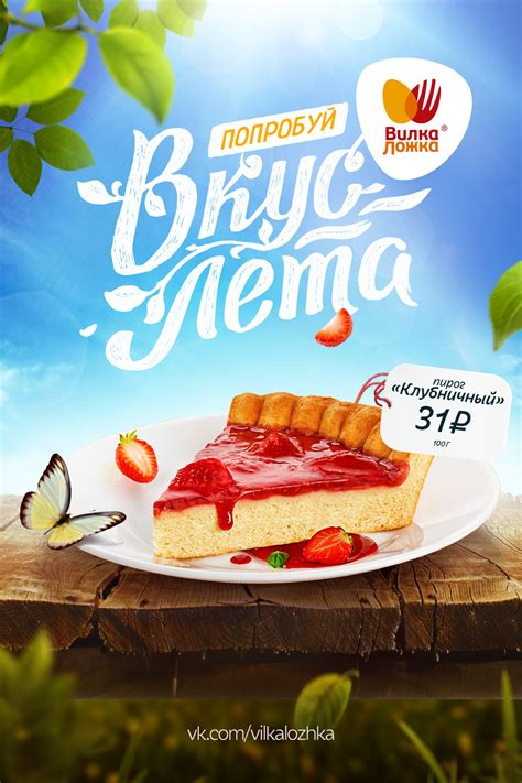 posters cuisine advertising food posters for вилка ложка 2014 on behance