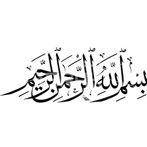 islamic wall art bismillah  thuluth calligraphy