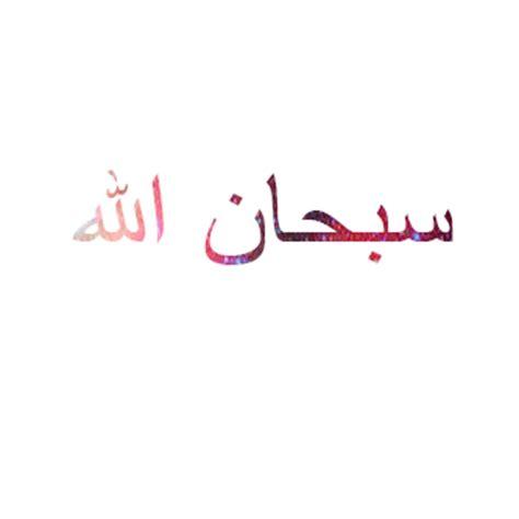 gambar bergerak tulisan kaligrafi allahsubhannallah astagfirullah alhamdulillah terbaru