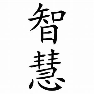 wisdom chinese symbol wall quotestm wall art decal With chinese letter wall art