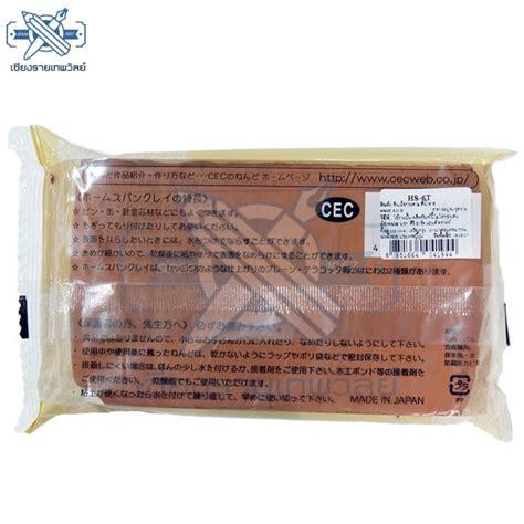 ดินญี่ปุ่น (Home Spun) สีน้ำตาล (ขนาด 600 g.) - Chaing Rai ...