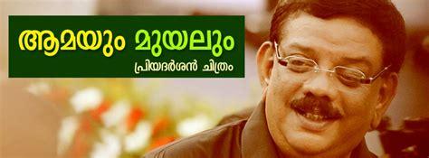 Priyadarshan Turns Lyricist For 'aamayum Muyalum