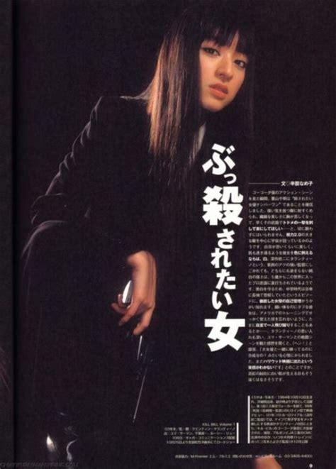 chiaki kuriyama as gogo yubari o ren s sadistic japanese schoolgirl bodyguard from kill bill
