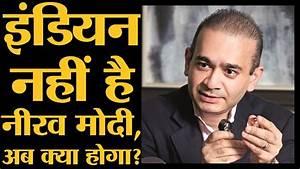 Nirav Modi पर अब भारत क्या कर सकता है | Extradition ...