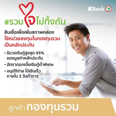 กู้กสิกรไทย ใช้กองทุนรวมเป็นหลักประกัน อนุมัติง่าย ได้เงิน ...