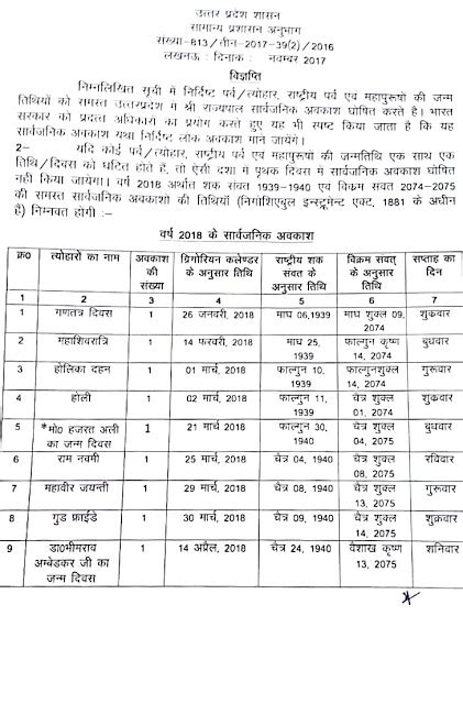 Up Government Holidays 2017 Another1storg