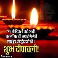 happy diwali greeting wishes  hindi  images