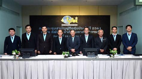 ผู้ถือหุ้น TPBI ไฟเขียวจ่ายเงินปันผล