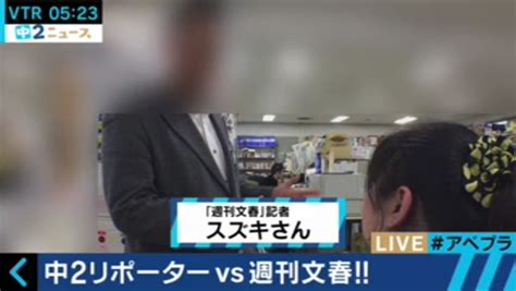 週刊文春に突撃取材 宮崎元議員・安村の不倫スクープを取れた
