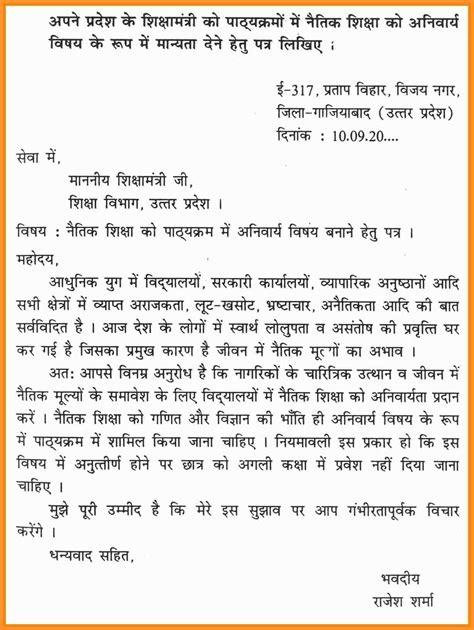 letter format  hindi letters  sample letters
