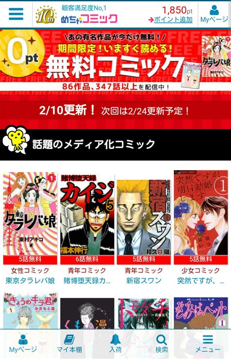 めちゃ コミック 料金