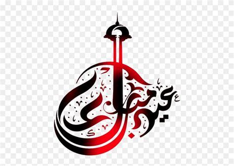library  eid mubarak jpg royalty  stock pic png