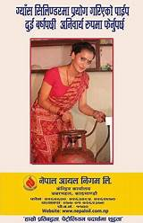 Nepal Oil Corporation Pictures