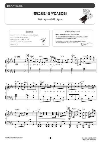 夜 に 駆ける ピアノ ドレミ