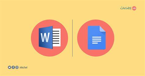 أيهما أفضل: Microsoft Word أم Google Docs؟ – إضاءات