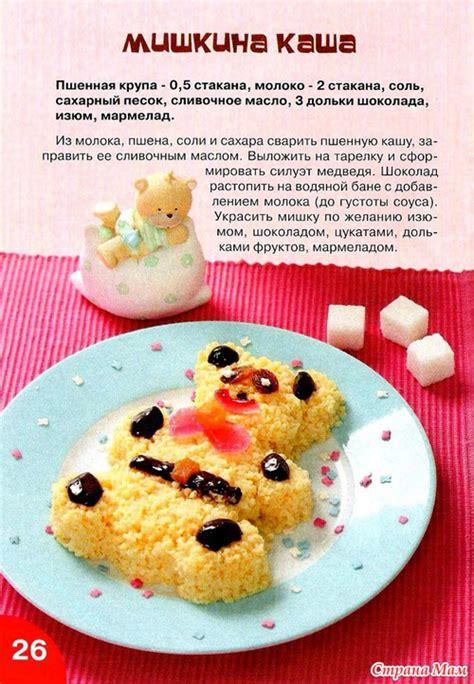 Как красиво подать еду чтобы ребенок хорошо ел. Идеи для украшения еды Татьяна Бедарева