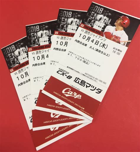 広島 カープ チケット