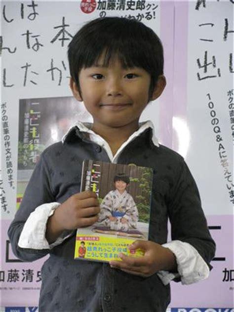 加藤 清 史郎 現在