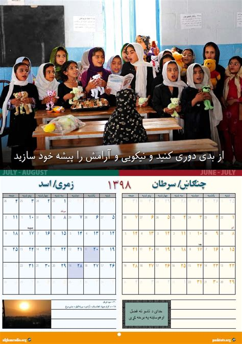 afghan christian calendar afghan media centre