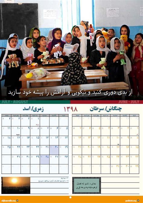 afghan christian calendar afghan media centre