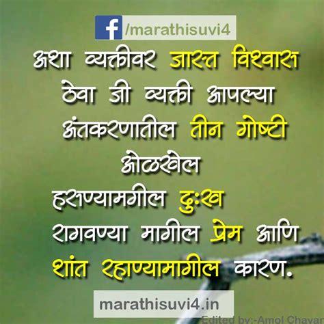 friend missing quotes  marathi friend quotes