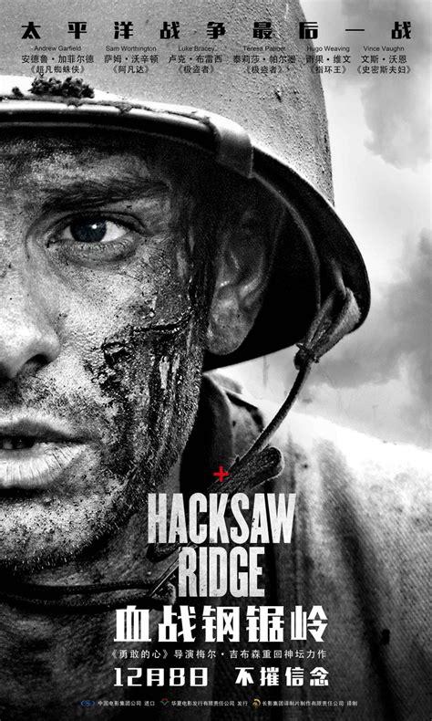 la battaglia  hacksaw ridge poster  character poster