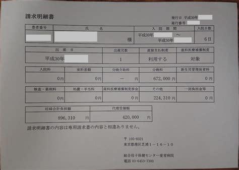 愛育 病院 出産 費用
