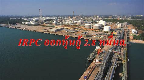 IRPC ออกหุ้นกู้ 2.8 หมื่นล้าน เสริมสภาพคล่อง - โพสต์ทูเดย์ ...