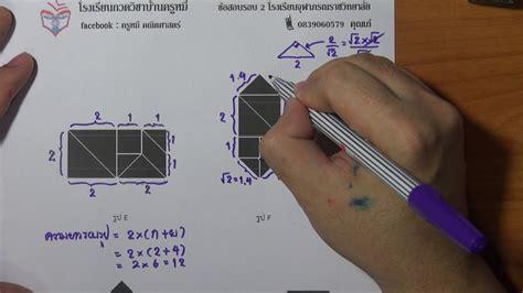 ข้อสอบคณิตศาสตร์สอบเข้า ม 1 โรงเรียนจุฬาภรณรอบ 2 ฉบับที่ 1 ตอนที่ 2 แทนแกรม ไฟล์ที่ 5 - YouTube