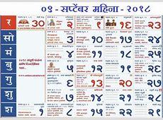 September month kalnirnay calendar 2018 September