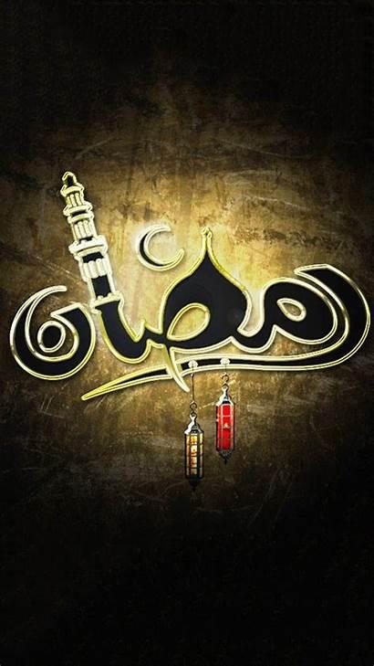 Ramadan Mubarik Calligraphy