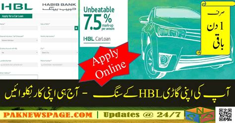 Apply Online For Hbl Carloan Scheme With Lowest Mark-up