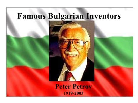 bulgarian inventors