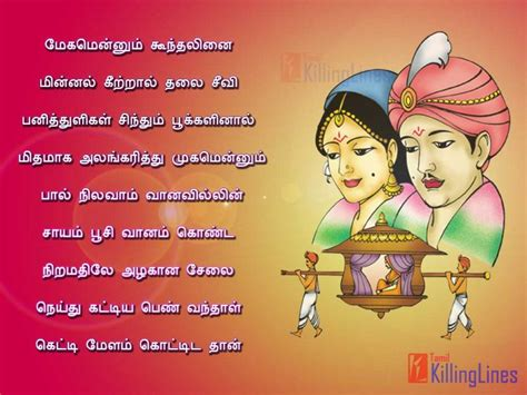 marriage quotes  tamil words