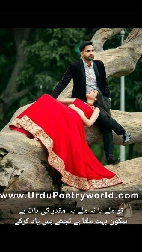 romantic poetry pics lovers poetry poetry pics urdu