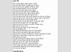 sehra Hindi Poetry World