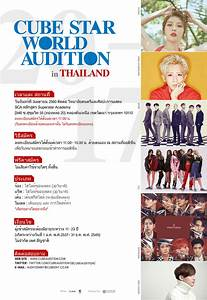 Cube Entertainment - 2017 CUBE STAR WORLD AUDITION in ...