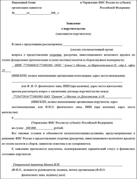 Содержание заявления об увольнении по трудовому кодексу