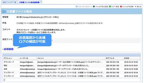 大 容量 ファイル 送信