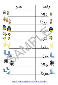 urdu wahid jammah st grade worksheets arabic alphabet