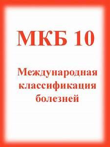 Псориаз по мкб-10