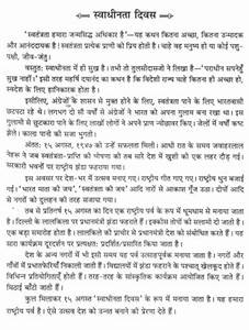 hindi essay on independence day examples of dissertation hindi essay on independence day