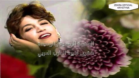 ذكرى محمد اش غيرك فيديو كليب نادر Zekraofficial 