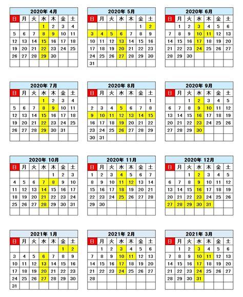トヨタ カレンダー 2020