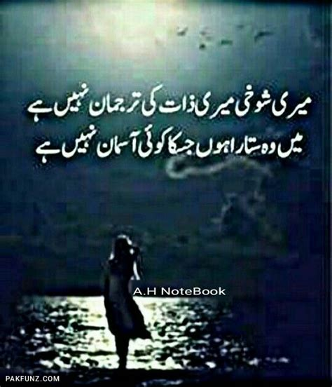 urdu broken poetry sad heart shayari amazing quotes shayri deep touching awesome ishq kalam diarylovequotes sufism notebook zaat islamic