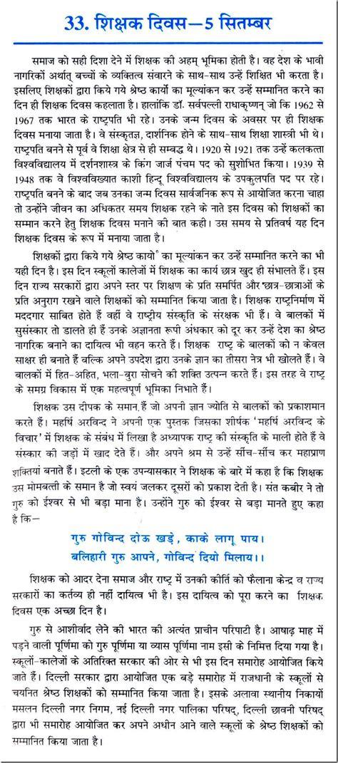essay of teacher essay on teacher s day 5th september in hindi