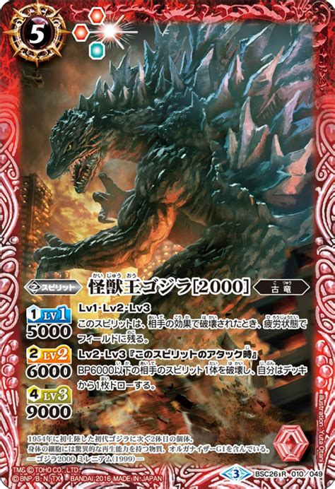kaijuking godzilla  battle spirits wiki