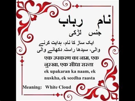Modification Urdu Meaning by Rubab Name Meaning In Urdu Rubab رباب र ब ब