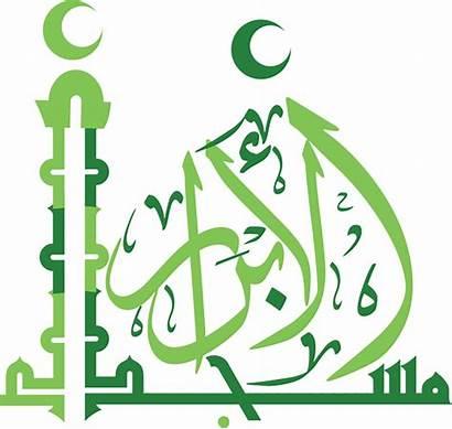 Islamic Center Arabic Mosque Designs Isharearena Creative