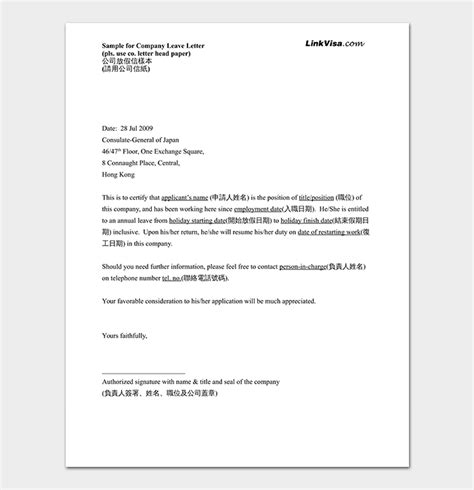 vacation leave request letter   write  format